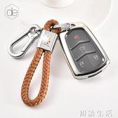 凱迪拉克鑰匙包ATSL/CTS鑰匙扣CT6/4/XTS/XT5/SRX車鑰匙套殼高檔 初語生活