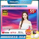PHILIPS飛利浦 55吋4K Android聯網液晶+視訊盒55PUH7374(含智慧照明LED情境燈hue Go兩入+橋接器)