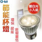 [ 暖白光三入組 ] e-kit逸奇《E278C_8W高亮度LED節能杯燈-暖白光》/美國LED燈源/台灣製造/超值3入組