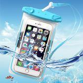 手機防水袋水下拍照手機防水袋溫泉游泳手機通用iphone7plus觸屏包6s潛水套 貝兒鞋櫃