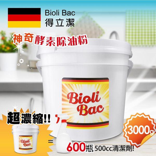 【大容量3000g】德國Biofatex BioliBac得立潔 神奇酵素除油粉(德國生物科技、環保經濟、不刺鼻不傷手)