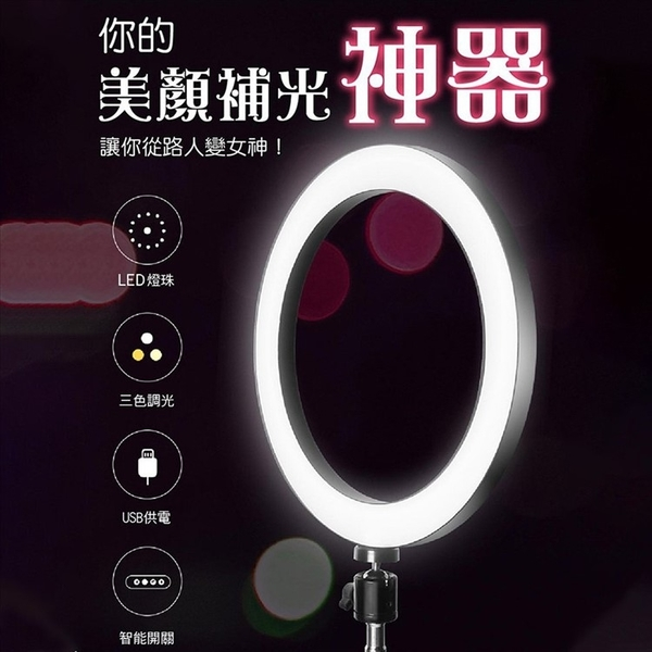 台灣現貨! LED環形燈+直播架 三色調光打光燈 攝影燈 直播腳架 直播燈 補光燈腳架 美光燈 網美