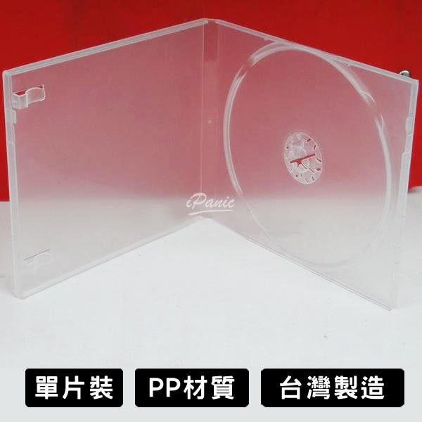 台灣製造 光碟盒 單片裝 1公分 PP 透明 光碟收納盒 光碟保存盒 光碟整理盒 CD盒 DVD盒