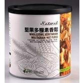 清淨生活 天然堅果多糧素香鬆 190g/罐
