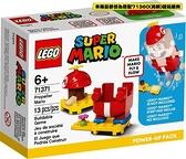 樂高LEGO SUPER MARIO 超級瑪利歐兄弟 螺旋槳瑪利歐 Power-UP套裝 71371 TOYeGO 玩具e哥