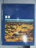【書寶二手書T7/社會_PDA】東非_時代生活叢書中文版