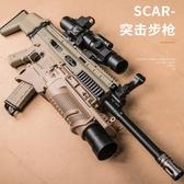 二代scar電動連發水彈槍仿真狙擊槍玩具槍絕地吃雞裝備求生搶 熊熊物語