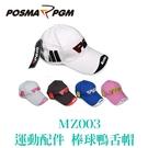POSMA PGM 棒球帽 鴨舌帽 純棉 透氣 排汗 5色 MZ003