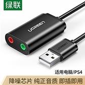 綠聯 UGREEN 30724 USB外接音效卡 黑