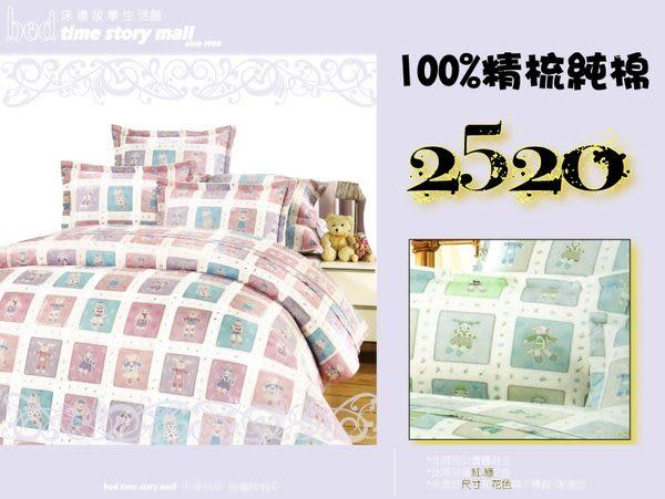 床邊故事+台灣製 居家熊[2520 粉/綠]秀士精梳純棉 單人3.5尺 薄床包枕套組