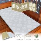 藺草透氣兩用床墊【3x6尺 單人】( 冬夏兩用 )