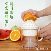 家用簡易便攜式手動榨汁機水果橙汁原汁機炸果汁迷你小型扎汁機炸 娜娜小屋