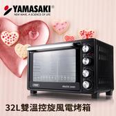 山崎32L雙溫控旋風電烤箱 SK-3820FTS(烘焙入門款)