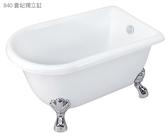 【台灣吉田】8686-840 古典造型貴妃獨立浴缸/空缸 按摩浴缸 壓克力材質100cm