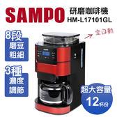 聲寶 Sampo 全自動研磨咖啡機  HM-L17101GL