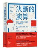 (二手書)決斷的演算:預測、分析與好決定的11堂邏輯課