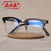 防輻射眼鏡男女款防藍光電腦護目鏡配眼睛架韓版平光眼鏡框潮 樂活生活館