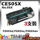 HP CE505X (No.05X) 相容環保碳粉匣 一組三支【適用】P2055DN/2055X
