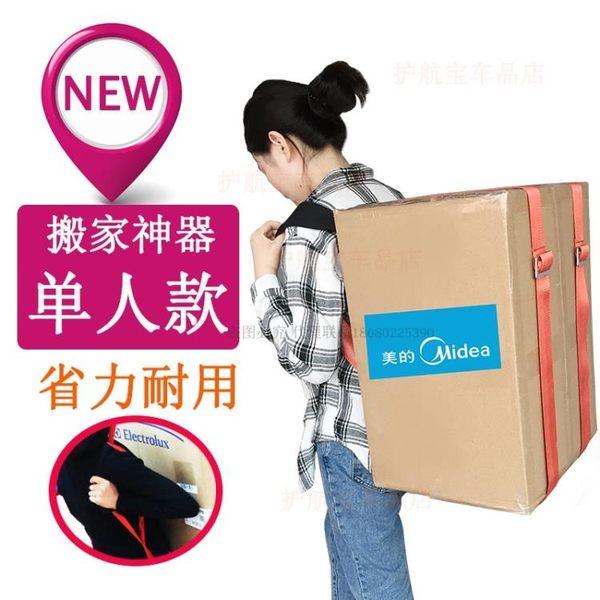 搬家繩 搬家神器單人款背帶冰箱洗衣機搬家搬運肩帶上下樓梯省力尼龍繩子『快速出貨』