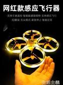 無人機 抖音智慧手勢感應無人機手表飛機玩具遙控兒童ufo小學生飛行器男 聖誕節