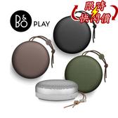 【限時特賣+24期0利率】 B&O PLAY BEOPLAY A1 無線 藍芽喇叭 公司貨 保固2年