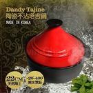 NEOFLAM Dandy系列 陶瓷塔吉鍋 NC-DT-L22