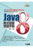 Java 8 程式語言學習手冊(附範例光碟)(06264007)