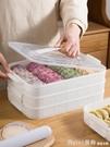 家用餃子盒凍餃子多層冰箱收納盒速凍水餃餛飩專用冷凍儲物保鮮盒 開春特惠 YTL