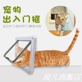 寵物門洞 貓門玻璃門木門鐵門塑料門泰迪小型犬狗狗門框貓咪出入門-10週年慶