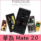【萌萌噠】華為 Mate20X / Mate20 pro 復古偽裝保護套 全包軟殼 懷舊彩繪 計算機 鍵盤 錄音帶 手機殼
