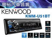 【KENWOOD】KMM-U51BT USB/ MP3藍芽無碟主機*正品公司貨
