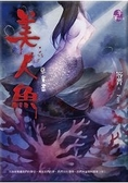 美人魚:惡童書