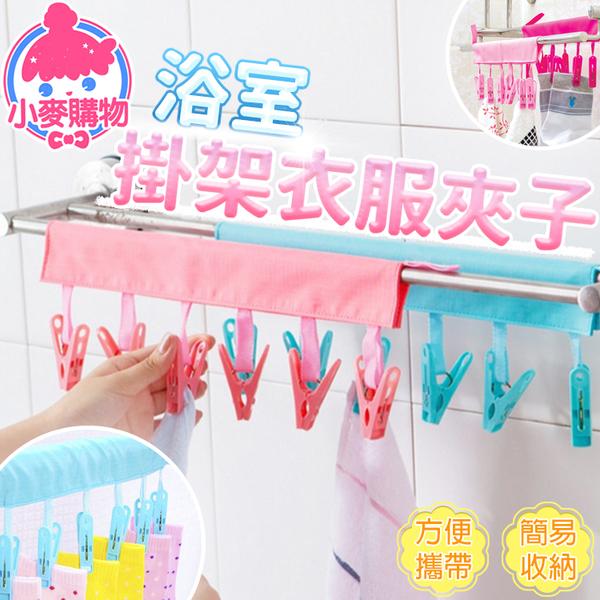 ✿現貨 快速出貨✿【小麥購物】浴室掛架衣服夾子【Y017】可折疊旅行便攜式布藝衣架 折疊衣架