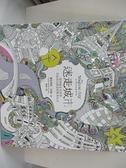 【書寶二手書T1/藝術_J8L】迷走城市:愉悅遊走全世界,英倫頂尖創意舒壓著色書