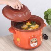 家用電燉鍋 紫砂智能煮粥鍋全自動寶寶燉盅迷你陶瓷  BQ1299『夢幻家居』