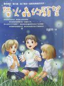 【書寶二手書T5/兒童文學_MMJ】螢火蟲的願望_登蘊雅