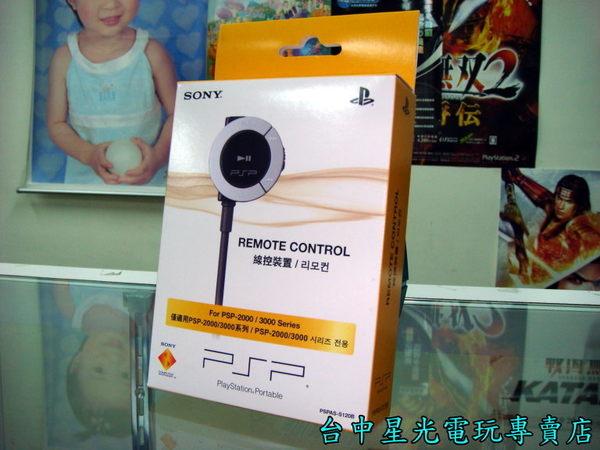 【PSP週邊 可刷卡】☆ PSP2007/3007型主機專用 SONY原廠 線控耳機裝置 ☆【台中星光電玩】