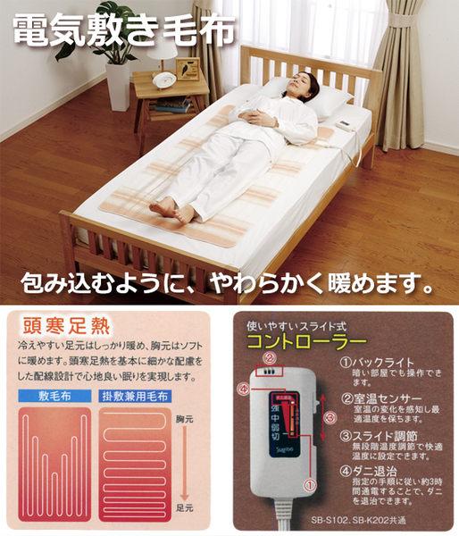 日本製SB-S102電熱毯電毯毛毯比煤油暖爐更直接031022通販屋