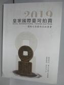 【書寶二手書T5/收藏_PCN】2019皇家國際台灣拍賣_國際大型藝術品拍賣會