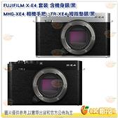 富士 FUJIFILM X-E4 套裝 含 機身+相機手把+拇指墊 2610萬像素 180°翻轉自拍螢幕 公司貨 XE4