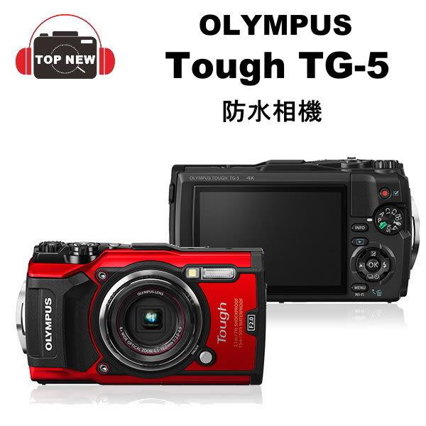贈64G全配組《台南-上新》OLYMPUS  TG-5  tg5 防水 相機 ★TG-4 進階款 元佑公司貨