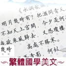繁體字帖 繁體字練字帖成人小學生兒童描紅本香港簡化字對照字典古風台灣 韓菲兒