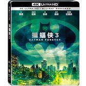 【停看聽音響唱片】【BD】蝙蝠俠3 雙碟限定鐵盒版『4K』