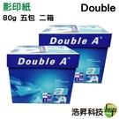 【二箱組合 ↘1350元】Double A-多功能影印紙A4 80G (5包/箱)