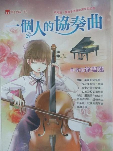 【書寶二手書T1/兒童文學_BED】一個人的協奏曲_徐瑞蓮