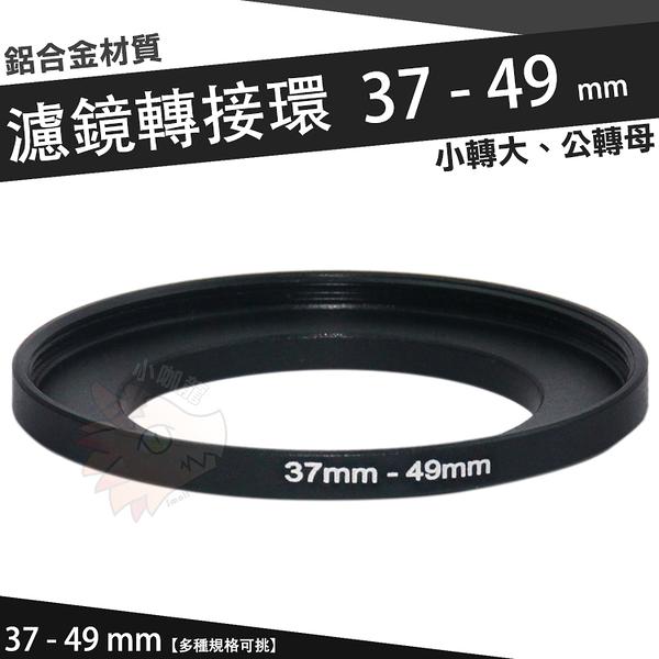 【小咖龍】 濾鏡轉接環 37mm - 49mm 鋁合金材質 37 - 49 mm 小轉大 轉接環 公-母 37轉49mm 保護鏡轉接環