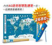 點讀筆 中、英、日 三語點讀世界地圖認知百科套裝《生活美學》