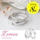 心有所屬925純銀精品可調式戒指情侶對戒單件【SL004】璀璨之星☆