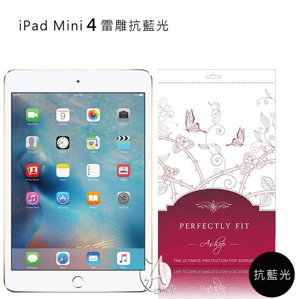【A Shop】Real Stuff 系列 雷雕抗藍光超潑水 iPad Mini 4 專用保護貼