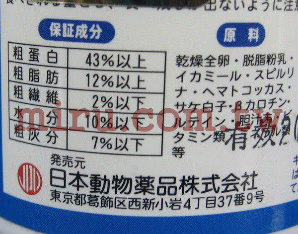 【西高地水族坊】日本原裝 JPD 健康管理飼料(揚藍色.揚紅色)35g